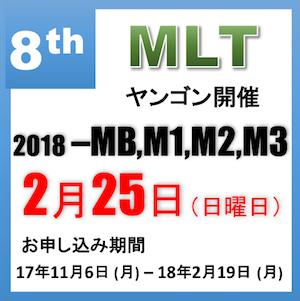 article_pic_yangon_8th_mlt_jp(fix3)