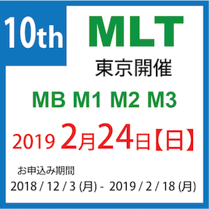 mlt_post icon_10th_tokyo_fix