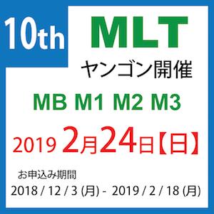 mlt_post icon_10th_yangon_fix