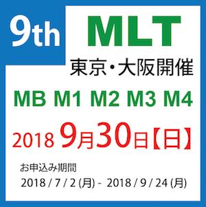 mlt_post icon_9th_jp_fix1